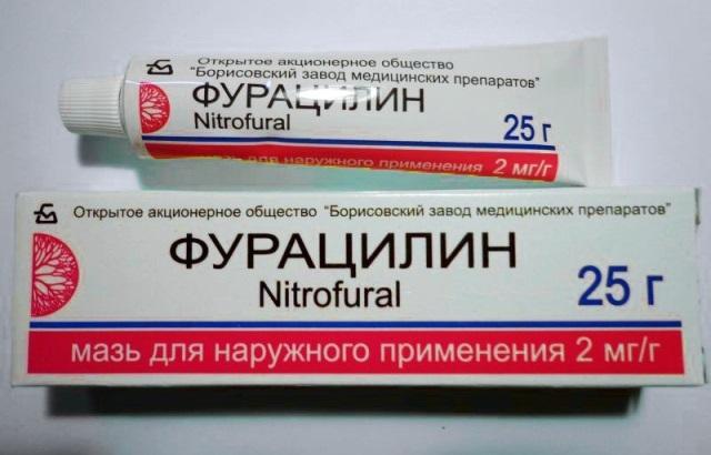 Фурацилиновая мазь