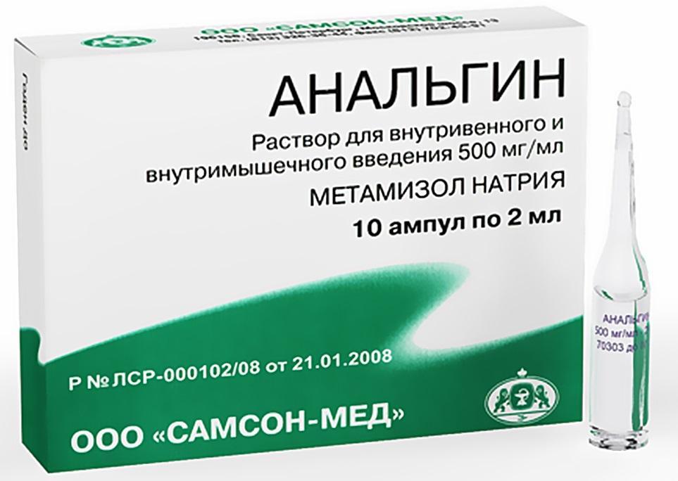 Раствор анальгина для лечения ожога губ